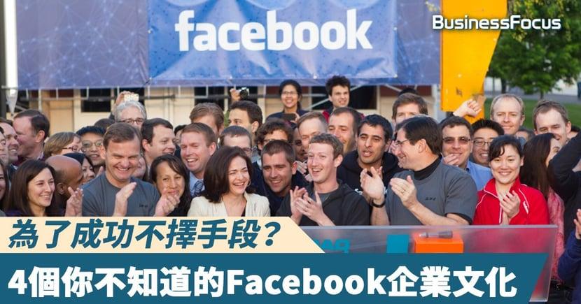 【經營之道】為了成功不擇手段?4個你不知道的Facebook企業文化!