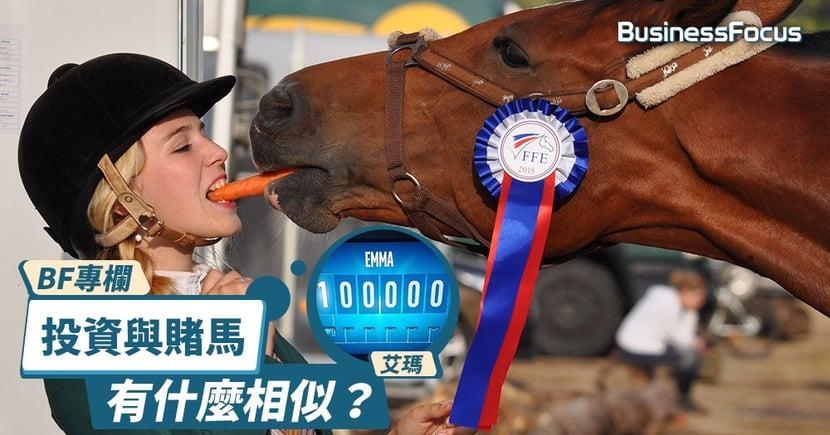 【BF專欄】賭馬與投資