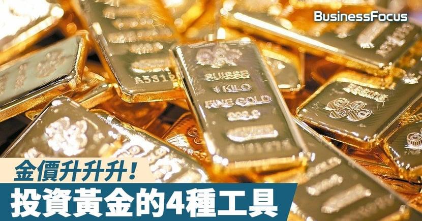 【亂世買金】金價升升升!投資黃金的4種工具