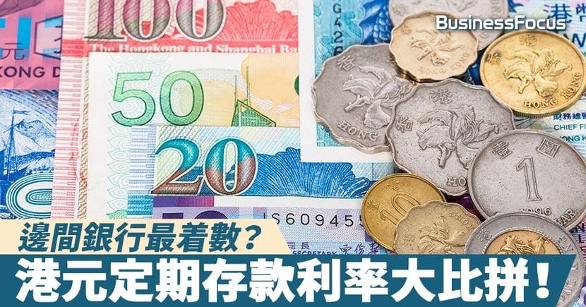 【唔使擔心股災】港元定期存款利率大比拼!邊間銀行最着數?