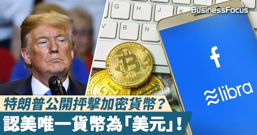【鮮少表態?】特朗普公開抨擊加密貨幣?認美唯一貨幣為「美元」!