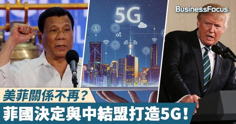 【美受打擊?】美菲關係不再?菲國決定與中結盟打造5G!