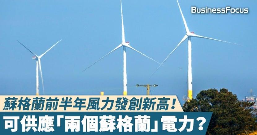 【自給自足!】蘇格蘭前半年風力發創新高!可供應「兩個蘇格蘭」電力?