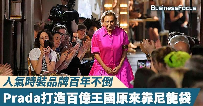 【國際品牌】人氣時裝品牌百年不倒,Prada打造百億王國原來靠尼龍袋?