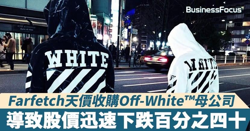 【奢華商業】天價收購Off-White™母公司!Farfetch錯誤一著讓股價瘋狂下跌?