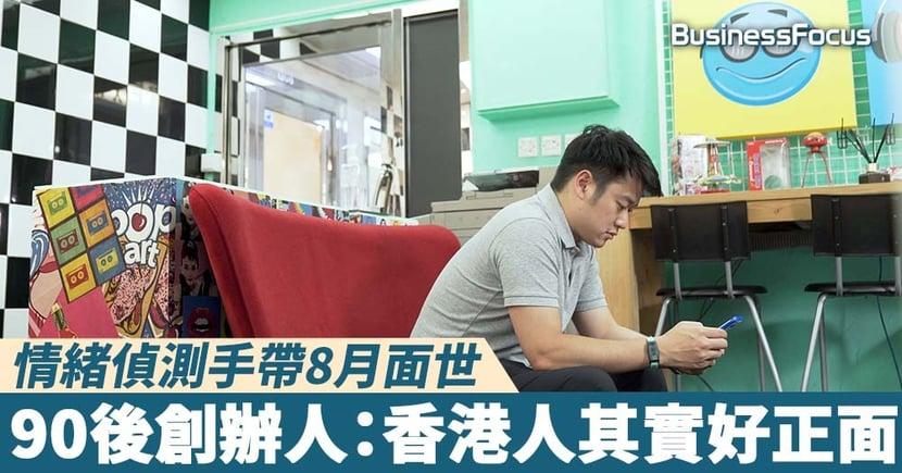 【初創起跑線】情緒偵測手帶8月面世,90後創辦人:香港人其實好正面!