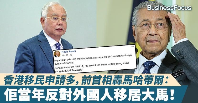 【隔空對戰】「反送中」掀香港移民潮,前首相炮轟馬哈蒂爾:曾反對外國人移居大馬