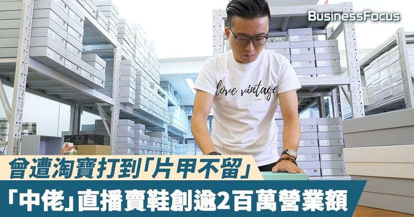 【生意經】曾遭淘寶打到「片甲不留」,「中佬」直播賣鞋創逾2百萬營業額