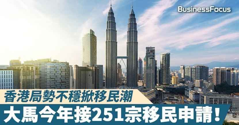 【逃犯條例】香港局勢不穩掀移民潮,馬來西亞今年接251宗移民申請!