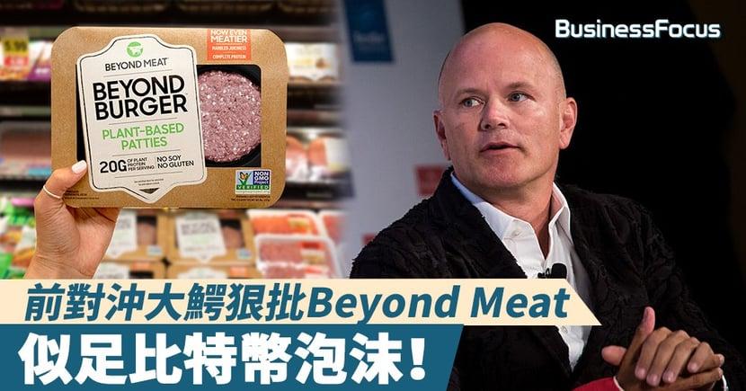 【終極泡沫?】比特幣早期投資者批人造肉股Beyond Meat:似足比特幣泡沫!