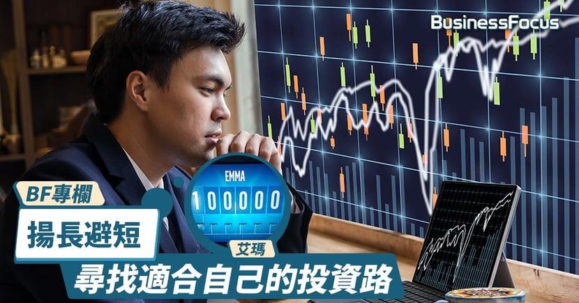 【BF專欄】在投資中揚長避短,尋找適合自己的路