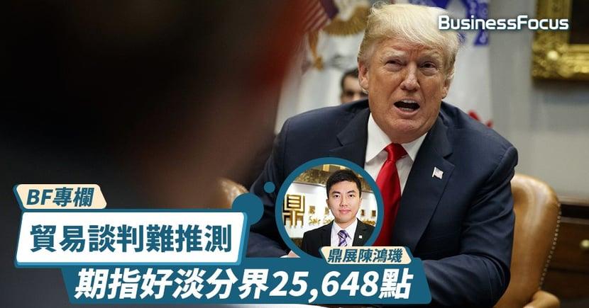【BF專欄】香港事務成中美角力場,貿易談判更難推測