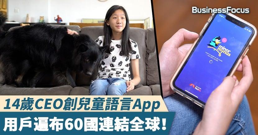 【初創起跑線】14歲CEO創兒童語言App,用戶遍布60國連結全球!