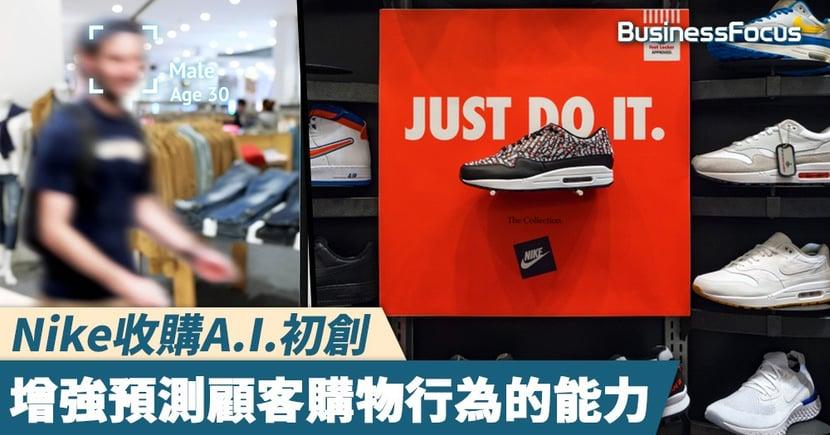 【今日科技】Nike收購A.I.初創,增強預測顧客購物行為的能力