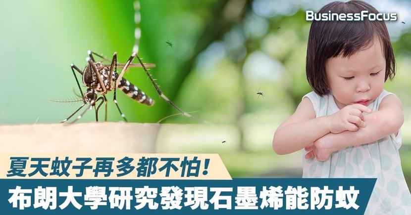 【蚊子剋星?】夏天蚊子再多都不怕!布朗大學研究發現石墨烯能防蚊