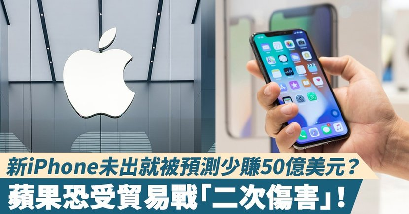 【貿易戰炮灰】新iPhone未出就被預測少賺50億美元?蘋果恐受貿易戰「二次傷害」!
