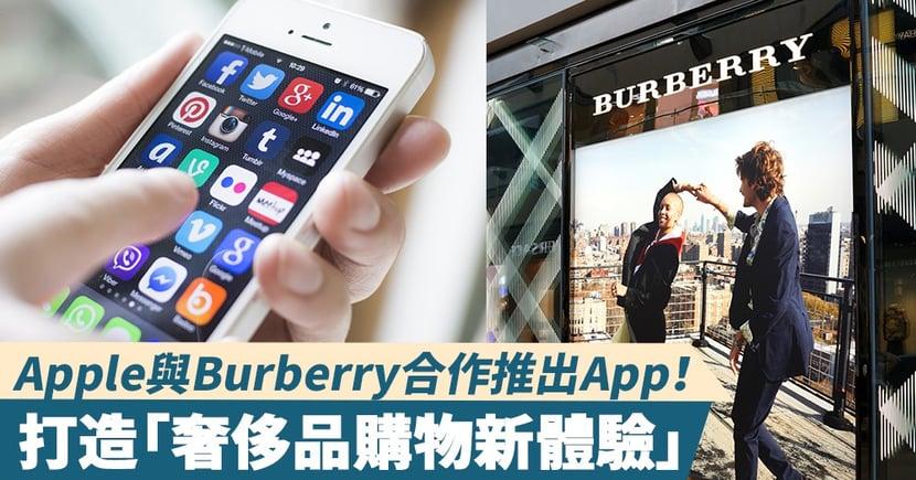 【跨界搶錢?】Apple與Burberry合作推出App!打造「奢侈品購物新體驗」