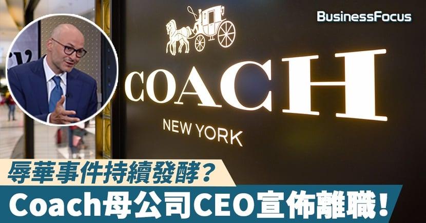 【高層下台】辱華事件持續發酵?Coach母公司CEO宣佈離職!