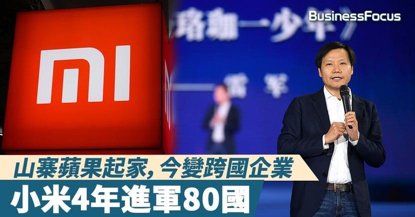 【中國故事】山寨蘋果起家,主打性價比,小米4年進軍80國