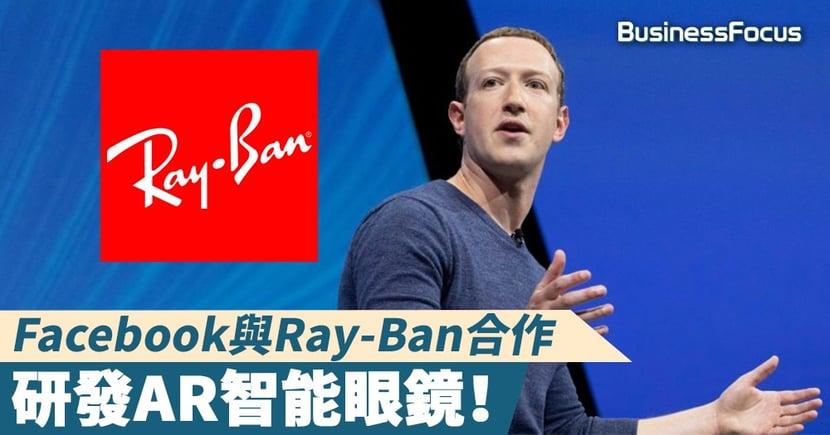 【智能眼鏡】Facebook與Ray-Ban合作,研發AR智能眼鏡!