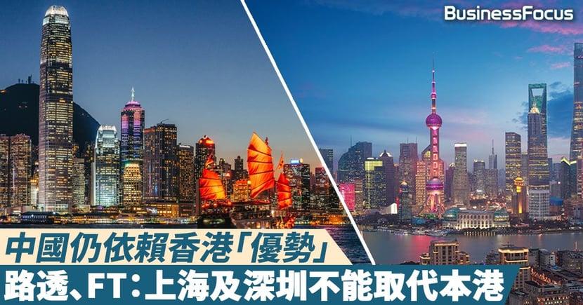 【難被取代】中國仍依賴香港「優勢」,路透、金融時報:上海及深圳不能取代本港
