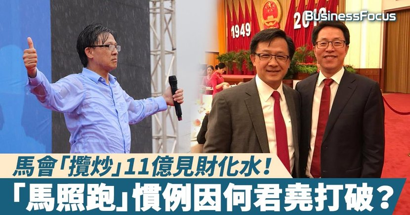 【愛國人士】「馬照跑」慣例因何君堯打破?馬會「攬炒」,11億見財化水!