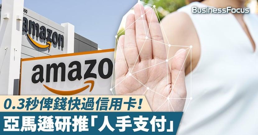【舉高隻手】亞馬遜研「人手識別」望明年推出,0.3秒完成支付,快過信用卡!