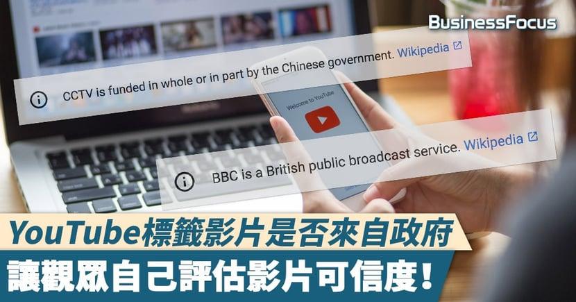 【反送中輿論戰】YouTube標籤影片是否來自政府,讓觀眾自己評估影片可信度!
