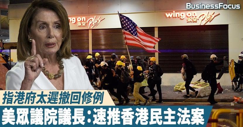 【立場強硬】指港府太遲撤回修例,美眾議院議長佩洛西:盼速推《香港人權與民主法案》