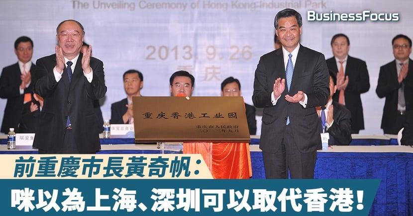 【我係中央】前重慶市長黃奇帆:上海、深圳GDP再高,都唔會取代香港!