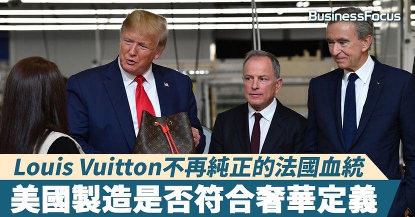 【奢華商業】美國製造的Louis Vuitton!百年法國品牌將會不再奢華?