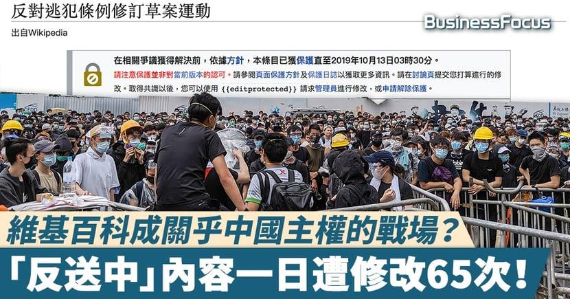【反送中】維基百科成關乎中國主權的戰場?「反送中」內容一日遭修改65次!