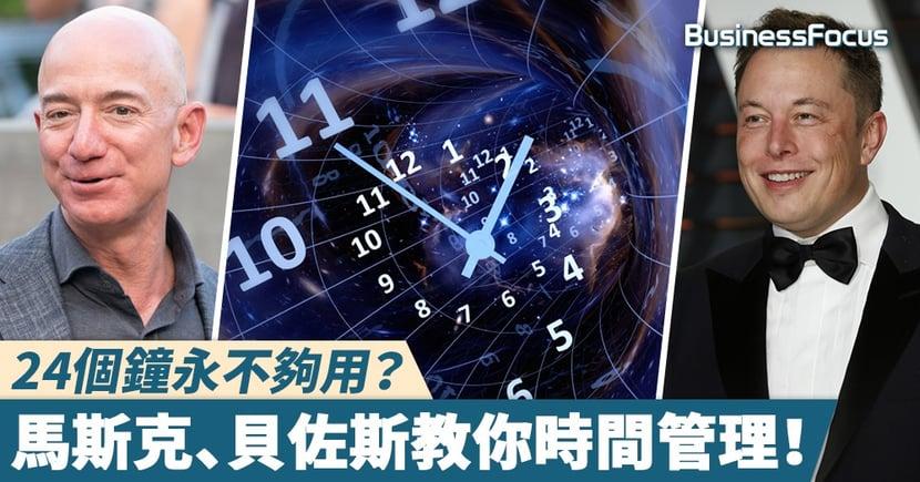 【時間管理】如何不浪費一天24小時?看看馬斯克貝佐斯怎麼做!