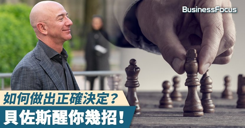 【成功之道】貝佐斯教你提高正確決策力,其實「善變」是個關鍵?