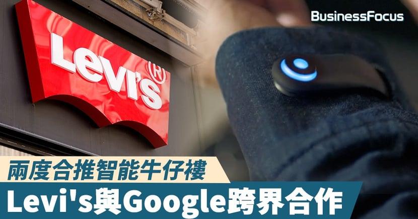 【未來衣服】Levi's與Google跨界合作!兩度合推智能牛仔褸
