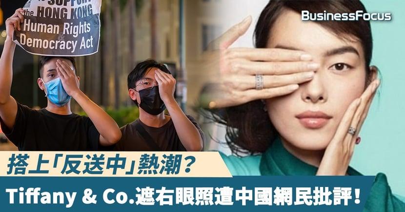 【香港反送中】搭上「反送中」熱潮?Tiffany & Co.遮右眼照遭中國網民批評!