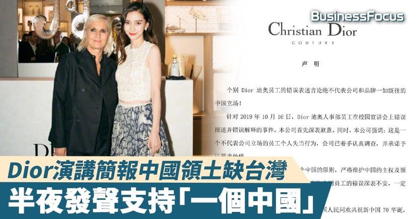 【一個中國】Dior演講簡報中國領土缺台灣,半夜發聲支持「一個中國」