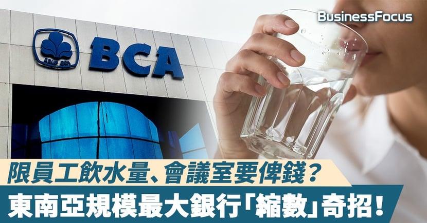 【賺錢之道】東南亞規模最大銀行成功秘訣:限員工飲水量、會議室要付費?