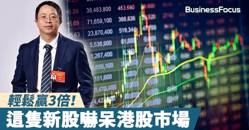 【港股新股】輕鬆贏3倍!這隻新股嚇呆港股市場