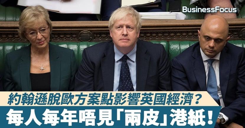 【英國脫歐】約翰遜脫歐方案對英國經濟有什麼影響?