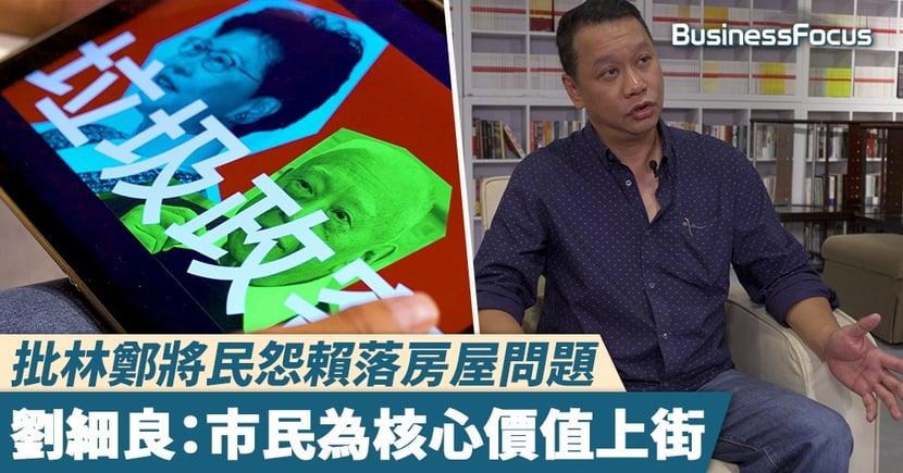 【施政報告】批林鄭將民怨賴落房屋問題,劉細良:市民為核心價值上街