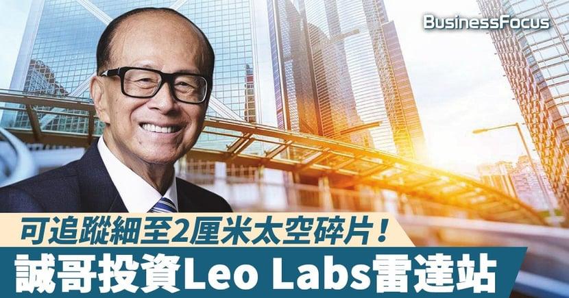 【李嘉誠有份】Leo Labs雷達站可追蹤細至2厘米太空碎片