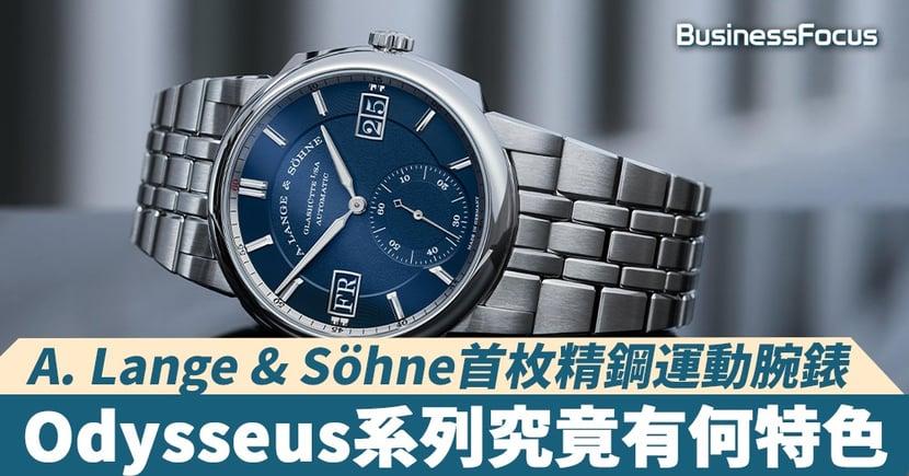 【腕錶天書】A. Lange & Söhne揭開嶄新一頁!品牌首個精鋼運動腕錶系列登場!