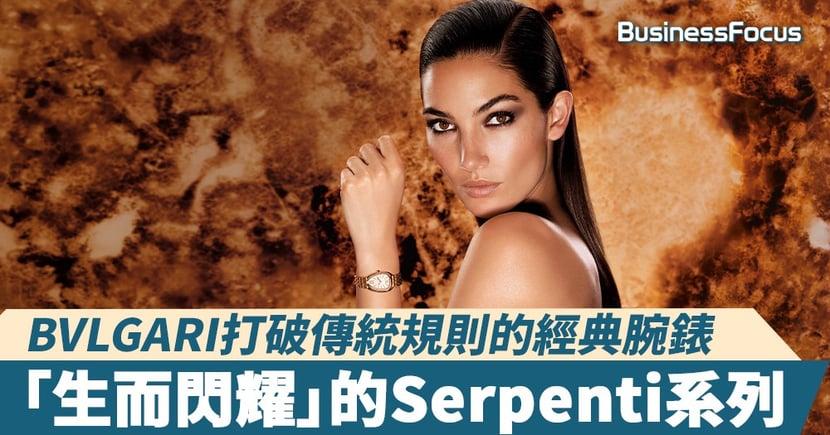 【腕錶天書】BVLGARI的經典傳奇!Serpenti Seduttori系列歌頌女性的黃金時刻!