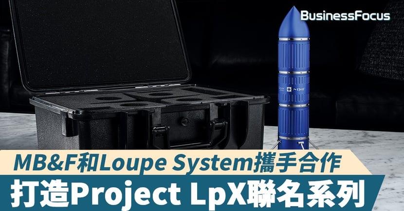 【腕錶天書】MB&F攜手Loupe System探索宇宙!Project LpX聯名系列卻不是腕錶?