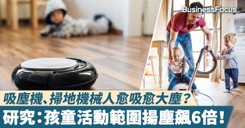 【空氣污染】吸塵機、掃地機械人愈吸愈大塵?研究:孩童活動範圍揚塵飆6倍!