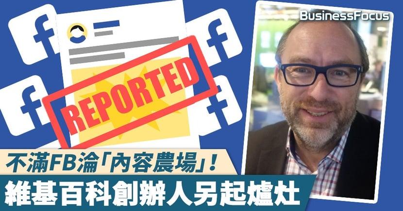 【社交媒體】維基百科創辦人低調推社交網站,對抗「標題黨」氾濫的Facebook!