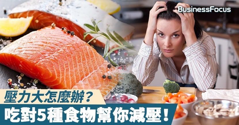 【健康資訊】壓力大怎麼辦?吃對5種食物幫你減壓!