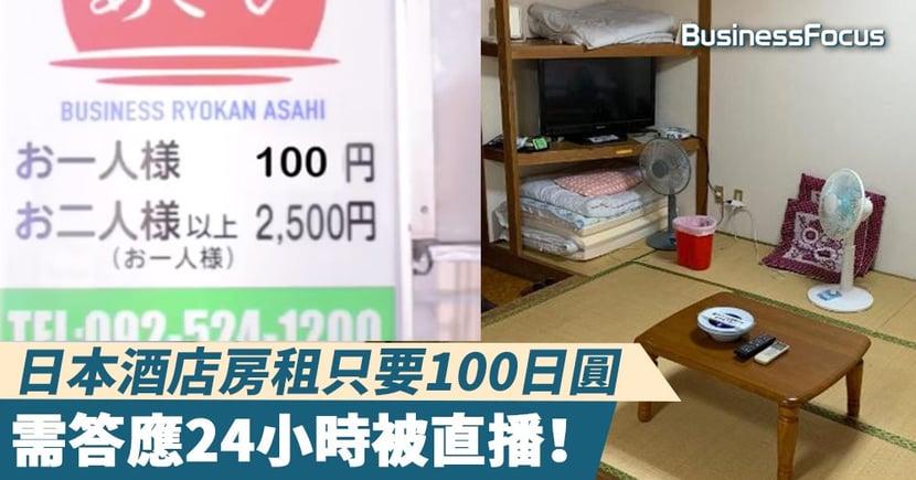 【土地問題】日本酒店房租只要100日圓,需答應24小時被直播!