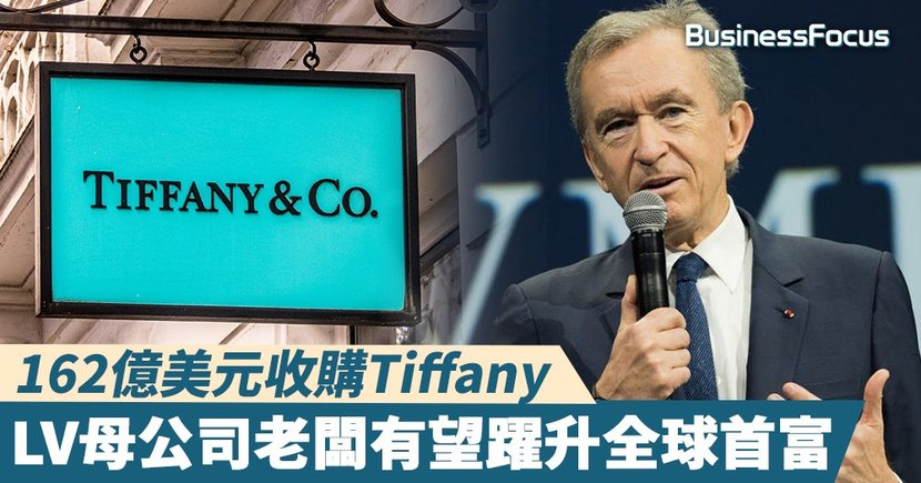 【LVMH】162億美元收購Tiffany,LV母公司老闆有望躍升全球首富
